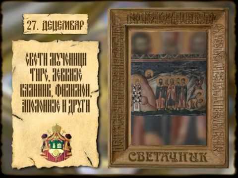 СВЕТАЧНИК 27. ДЕЦЕМБАР