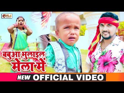 Video - बबुआ भुलाइल मेला में | Gunjan Singh | Babua bhulail mela me | New Bhojpuri Devi Geet 2020