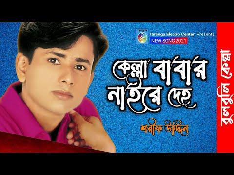 Bulbuli Kella | বুলবুলি কেল্লা - Kella Babar Naire Deho - Sarif Uddin