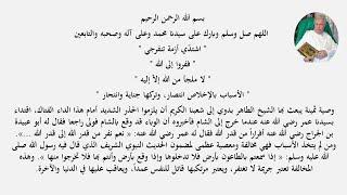 Le message du Cheikh Tahar Badaoui au peuple algérien concernant l'épidémie de Corona (dans la voix de l'un des étudiants du cheikh).
