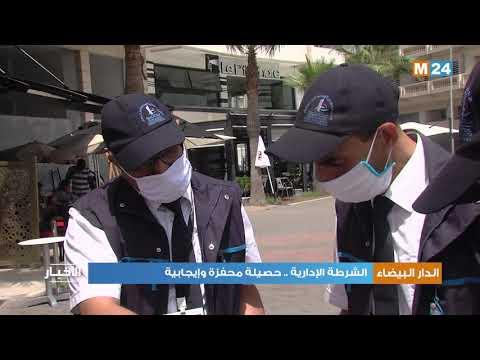 الشرطة الإدارية في الدار البيضاء .. حصيلة محفزة وإيجابية