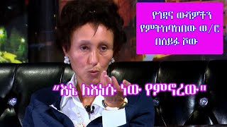 Seifu on Ebs: Interview With W/ro Helina