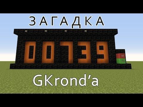 Стакабельный секундомер - ответ на загадку GKrond'a [1.8]