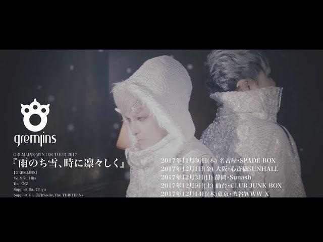 GREMLINS 6th Single 「RIN」MV  SPOT