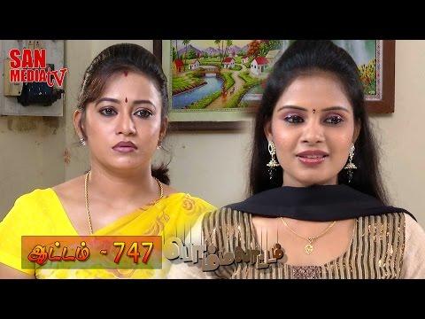 Bommalattam 16-06-2015   Sun Tv Serial