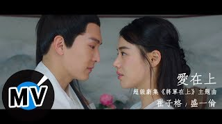 Download Lagu 崔子格 Queena Cui、盛一倫 Peter - 愛在上(官方版MV)- 超級劇集《將軍在上》主題曲 Mp3
