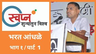 Video Bharat Andhale Speech (Part 1) / (Program 'Swapn Shunyatun Vishw' by Ulhas Kotkar) download in MP3, 3GP, MP4, WEBM, AVI, FLV January 2017