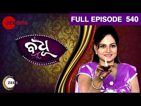 Video BADHU EP 540 - 13th june 2015 | Badhu | Mega Serial | Odia | Sarthak TV | 2015 download in MP3, 3GP, MP4, WEBM, AVI, FLV January 2017