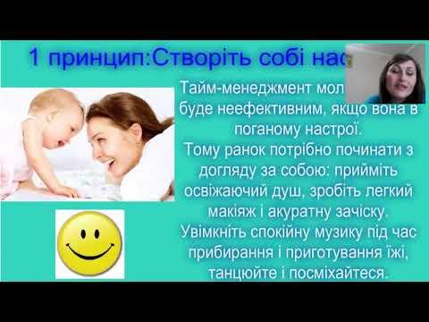 Як поєднювати домашні обовязки, виховання дітей та роботу онлайн  Анна Квасневич