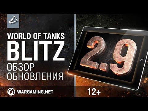 WoT Blitz. Обзор обновления 2.9