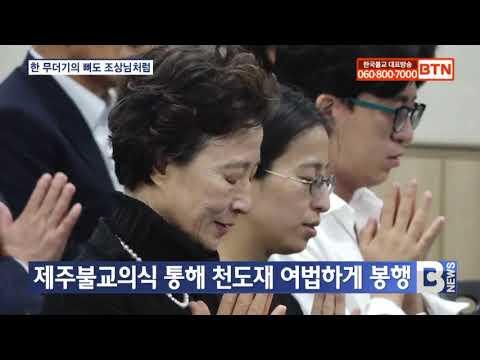2019년 제17회 무연분묘 유주무주 애혼고혼 위령천도재 봉행