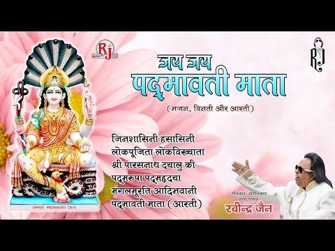 Video Jai Padmavati Mata -  रविंद्र जैन | Padmavati Mata Aarti | Audio JUKEBOX | Hindi Bhakti Songs download in MP3, 3GP, MP4, WEBM, AVI, FLV January 2017