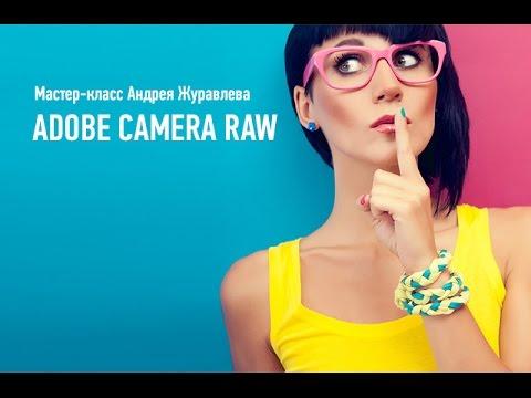 """Онлайн мастер-класс """"Adobe Camera Raw"""". Андрей Журавлев"""