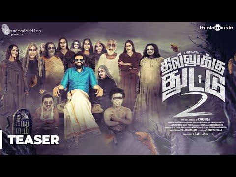 சந்தானம் கலக்கும் \ தில்லுக்கு துட்டு 2 \ திரைப்பட Teaser - Dhilluku Dhuddu 2 Official Teaser | Santhanam | Rambhala | Shabir