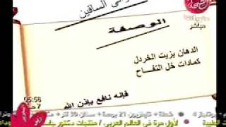 علاج دوالي الساقين بالأعشاب لشيخ حسن البنا المصري