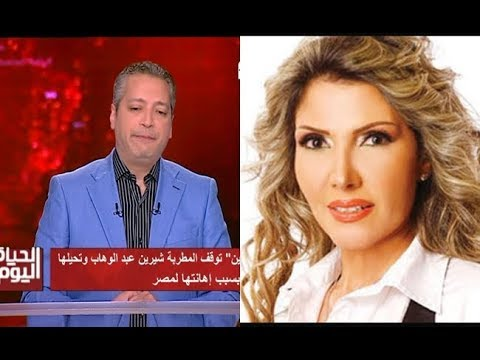 نادية مصطفى توجه رسالة لشيرين: كفاك تلقائية وعفوية