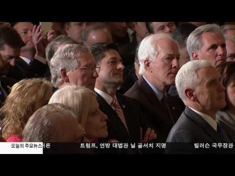 보수성향 대법관…향후 보수 우위 2.1.17 KBS America News