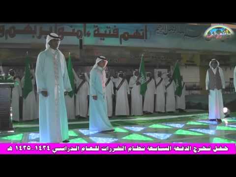 حفل تخرج الدفعه السابعه بثانويه الشيخ بن عثيمين نظام المقررات بنجران