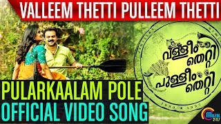 Pularkaalam Pole Video Song From Valleem Thetti Pulleem Thetti