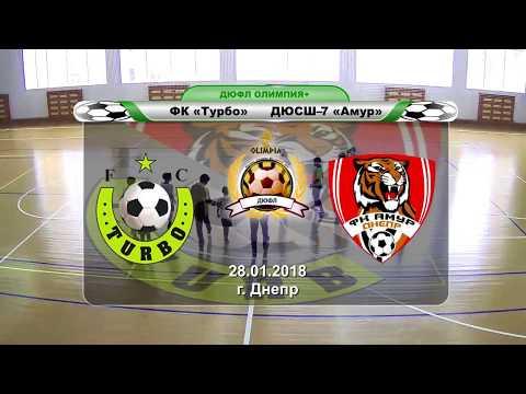 ФК «Турбо 07-08» — ДЮСШ–7 «Амур»
