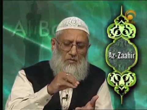 Az-Zaahir & Al-Baatin (видео)