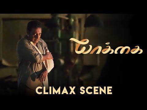 Yaakkai Tamil Movie | Climax Scene | Online Tamil Movies