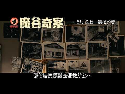 《魔谷奇案》(Devil's Knot) 預告片 5月 22日 震撼公審