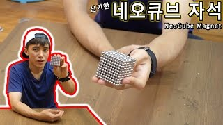 Video Do you know NeoCube magnet toys to make a necklace, a bracelet and rings?! MP3, 3GP, MP4, WEBM, AVI, FLV Mei 2018