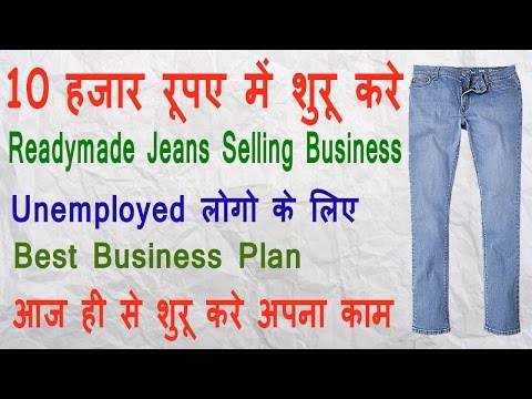 How To Start Readymade Jeans Selling Business Full Plan