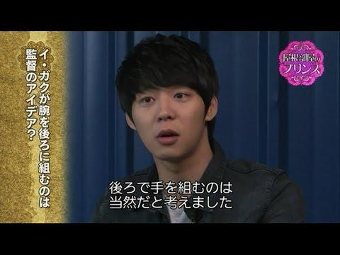 ユチョン スペシャルインタビューin「屋根部屋のプリンス」撮影現場【完全版】