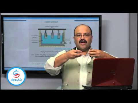 كيمياء - الباب الثامن| تطبيقات الخلية التحليلية