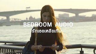 รักเธอเหลือเกิน [Teaser] - Bedroom Audio