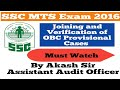 SSC MTS 2016 | Joining and verification of OBC Provisional Cases | In Hindi