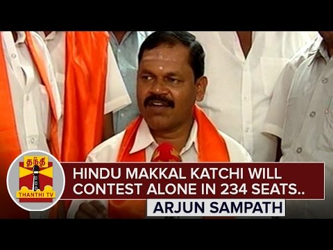 Hindu-Makkal-Katchi-will-contest-alone-in-all-234-Constituencies--Arjun-Sampath-Thanthi-TV
