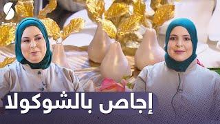 أجاص بالشوكولا ❤️ - Samira tv 2021  - زين و همة