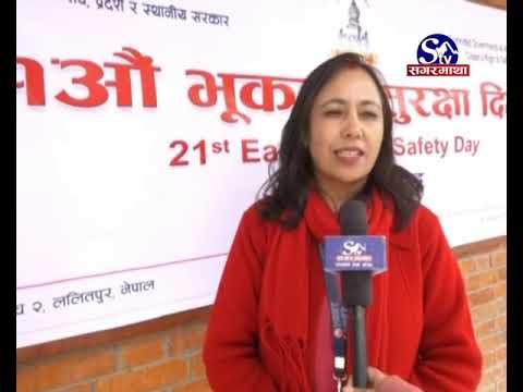 (२१औं राष्ट्रिय भूकम्प सुरक्षा दिवस बुधबार विविध कार्यक्रम गरी देशभर मनाईएको छ । - Duration: 3 minutes, 34 seconds.)