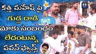 Video Public Response Shocks Kathi Mahesh || kathi mahesh vs public || Telugu Full Screen MP3, 3GP, MP4, WEBM, AVI, FLV Januari 2018