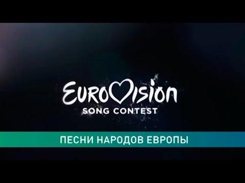 Букмекеры делают ставки на победителя музыкального конкурса «Евровидение-2018» (видео)