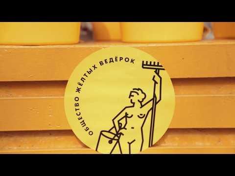 Слет общества желтых ведерок-2018