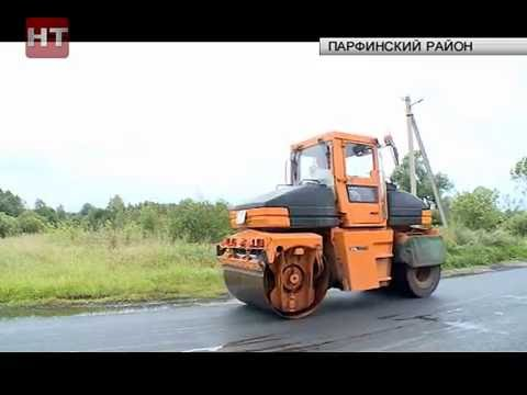 В Парфинском районе в течение месяца завершится ремонт дороги Пола – Ростани