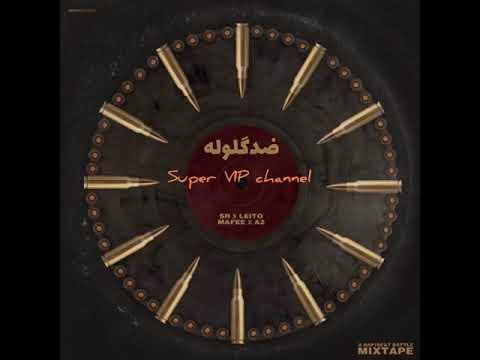 Khashayar SR(Feat Leito & Sina & Mafee A2) - Zedegooloole - خشایار ضدگلوله