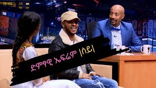 Video Seifu on EBS: ቆይታ ከድምፃዊ ኤፍሬም |ሰይ|  ጋር MP3, 3GP, MP4, WEBM, AVI, FLV Maret 2019