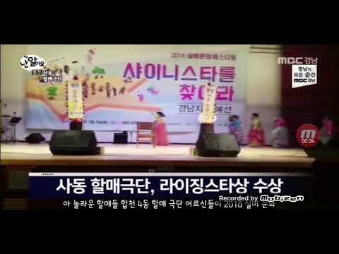 MBC  경남아사랑해 합천문화예술봉사단  춘향전