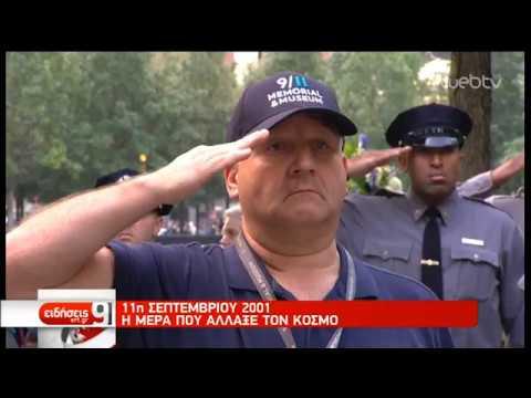 ΗΠΑ: Εκδηλώσεις μνήμης για τα θύματα των επιθέσεων της 11ης Σεπτεμβρίου 2001 | 11/09/2019 | ΕΡΤ
