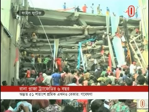 6yrs of Rana Plaza tragedy (24-04-2019) Courtesy: Independent TV