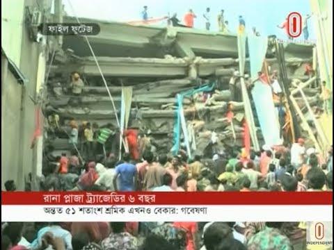 6yrs of Rana Plaza tragedy (24-04-2019) Courtesy: Independent TV