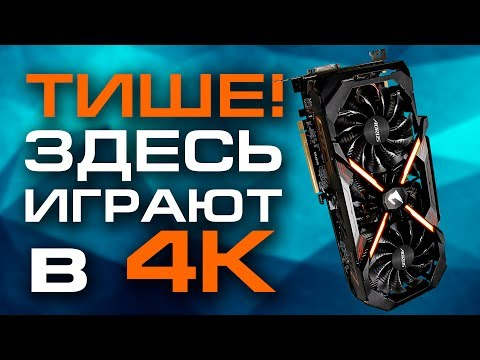 AORUS GeForce GTX 1080 Ti Xtreme Edition 11G - разгон, уровень шума, игры в 4K