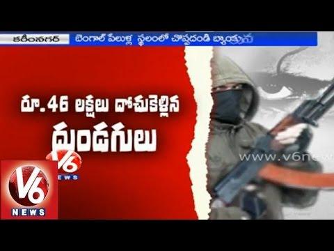 Police department found bank heists link with Terrorists  Choppadandi