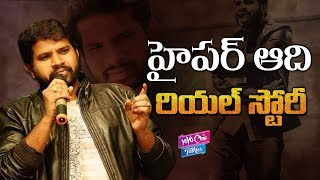 Video Hyper Aadi Real Life Story (Biography) | Jabardasth | Unknown Facts | YOYO Cine Talkies MP3, 3GP, MP4, WEBM, AVI, FLV Februari 2019