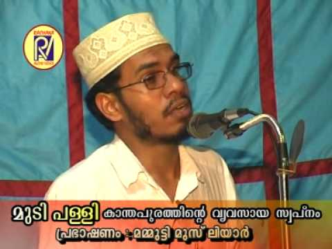 mammutty - Sha're mubarak mudi palli perode abdurahiman saqafi kanthapuram aboobaker musliyar noushad ahsani anas musliyar salam sullami phone call shahre mubarak ssf s...